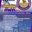 แนวข้อสอบนักการเงิน การไฟฟ้าส่วนภูมิภาค กฟภ. NEW thumbnail 1
