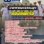 แนวข้อสอบนายทหารพระธรรมนูญ กองทัพเรือ NEW thumbnail 1