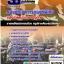 ++[ไฟล์ PDF ]++แนวข้อสอบกลุ่มตำแหน่งภาษาอังกฤษ กองทัพไทย [พร้อมเฉลย] thumbnail 1