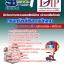 แนวข้อสอบนักวิชาการตรวจสอบสิทธิบัตร (ด้านเภสัชภัณฑ์) กรมทรัพย์สินทางปัญญา thumbnail 1