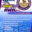 แนวข้อสอบนักบัญชี การไฟฟ้าส่วนภูมิภาค กฟภ. NEW thumbnail 1