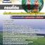 """หนังสือ + mp3 บรรยายครอบคลุมเนื้อหา สอบกรมที่ดิน """"การเงินการบัญชีปฏิบัติงาน"""" thumbnail 1"""