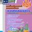 แนวข้อสอบวิศวกรปิโตรเลียม กรมเชื้อเพลิงธรรมชาติ ++พร้อมเฉลย++ thumbnail 1
