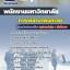 ++[ไฟล์ PDF ]++แนวข้อสอบการพยาบาลจิตเวช มหาวิทยาลัย [พร้อมเฉลย] thumbnail 1