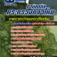 แนวข้อสอบนายทหารประจำแผนกเจาะปิโตรเลียม สำนักงานปลัดกระทรวงกลาโหม NEW thumbnail 1