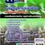 ++[ไฟล์ PDF ]++แนวข้อสอบกลุ่มตำแหน่งสารบรรณ กองทัพไทย [พร้อมเฉลย] thumbnail 1