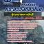 แนวข้อสอบผู้ช่วยนายทหารบัญชี สำนักงานปลัดกระทรวงกลาโหม NEW thumbnail 1