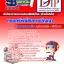 แนวข้อสอบนักวิชาการตรวจสอบสิทธิบัตร (กลุ่มไฟฟ้า) กรมทรัพย์สินทางปัญญา NEW thumbnail 1