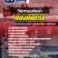 แนวข้อสอบ วิศวกรรมไฟฟ้า กองทัพเรือ NEW thumbnail 1