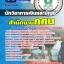 แนวข้อสอบนักวิชาการเงินและบัญชี สำนักงาน กศน. NEW thumbnail 1