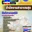 หนังสือสอบ นักวิชาการสถิติ สำนักงานสาธารณสุข thumbnail 1