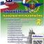 กลุ่มงานรัฐศาสตร์ (PDF) thumbnail 1