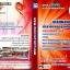 ชุดติว จัดเต็ม เตรียมสอบ กทม. ข้าราชการกรุงเทพมหานคร หนังสือ+MP3+VCD thumbnail 1