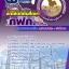 แนวข้อสอบนักโสตทัศนศึกษา การไฟฟ้าส่วนภูมิภาค กฟภ. NEW thumbnail 1