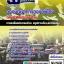 ++[ไฟล์ PDF ]++แนวข้อสอบ กลุ่มตำแหน่งภาษาไทย กองทัพไทย [พร้อมเฉลย] thumbnail 1