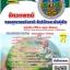 สัตวแพทย์ (PDF) thumbnail 1