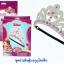 ชุดประดิษฐ์มงกุฎโซเฟีย (Sofia The First DIY Fancy Crown)