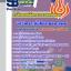 แนวข้อสอบนักวิเคราะห์นโยบายและแผน สำนักงานปลัดกระทรวงพลังงาน NEW thumbnail 1