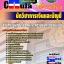 หนังสือสอบ นักวิชาการเงินและบัญชี สำนักงานพัฒนาสังคมและความมั่นคงของมนุษย์ thumbnail 1