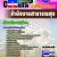 หนังสือสอบ เจ้าพนักงานพัสดุ สำนักงานสาธารณสุข thumbnail 1
