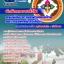 แนวข้อสอบนักจัดการงานทั่วไป กรมพัฒนาการแพทย์แผนไทยและการแพทย์ทางเลือก thumbnail 1