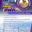 แนวข้อสอบวิทยากร การไฟฟ้าส่วนภูมิภาค กฟภ. NEW thumbnail 1
