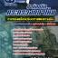 แนวข้อสอบช่างซ่อมเครื่องปรับอากาศและความเย็น สำนักงานปลัดกระทรวงกลาโหม thumbnail 1