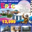 SPH SINEPIC3D3K ทัวร์ สิงคโปร์ SINGAPORE EPIC พัก 4 ดาวตรงข้ามเกาะเซ็นโตซ่า 3 วัน 2 คืน บิน 3K thumbnail 1