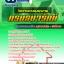 แนวข้อสอบวิศวกรควบคุมคุณภาพ กรมธนารักษ์ NEW thumbnail 1