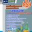 แนวข้อสอบนักธรณีวิทยา กรมเชื้อเพลิงธรรมชาติ NEW thumbnail 1