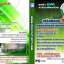ชุดติว จัดเต็ม เตรียมสอบ ท้องถิ่น กรมส่งเสริมการปกครองท้องถิ่น หนังสือ+MP3+VCD thumbnail 1