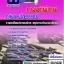 ++[ไฟล์ PDF ]++แนวข้อสอบกลุ่มตำแหน่งรัฐศาสตร์ กองทัพไทย [พร้อมเฉลย] thumbnail 1