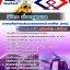 แนวข้อสอบนิติกร ฝ่ายกฏหมาย การรถไฟฟ้าขนส่งมวลชนแห่งประเทศไทย รฟม. NEW thumbnail 1