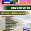 หนังสือสอบ นักวิเคราะห์นโยบายและแผน แขวงการทาง thumbnail 1