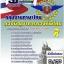 กลุ่มงานภาษาไทย (PDF) thumbnail 1