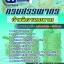 ++[ไฟล์ PDF ]++แนวข้อสอบเจ้าพนักงานสรรพากร กรมสรรพากร [พร้อมเฉลย] thumbnail 1