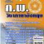 วิชาภาษาอังกฤษ(PDF) thumbnail 1