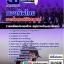 ++[ไฟล์ PDF ]++แนวข้อสอบกลุ่มตำแหน่งนิติศาสตร์ กองทัพไทย [พร้อมเฉลย] thumbnail 1