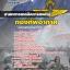 แนวข้อสอบนายทหารเทคนิคการแพทย์ กองทัพอากาศ NEW thumbnail 1