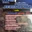 แนวข้อสอบพลขับ สำนักงานปลัดกระทรวงกลาโหม NEW thumbnail 1