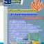 แนวข้อสอบนักวิชาการพลังงาน สำนักงานปลัดกระทรวงพลังงาน NEW thumbnail 1