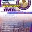 แนวข้อสอบพนักงานช่างไฟฟ้า การไฟฟ้าส่วนภูมิภาค กฟภ. NEW thumbnail 1