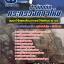 แนวข้อสอบประจำแผนกวิจัยและพัฒนากองวิจัยพัฒนาอาวุธ สำนักงานปลัดกระทรวงกลาโหม NEW thumbnail 1