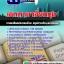 แนวข้อสอบครูผู้ช่วย กทม. วิชาเอกภาษาอังกฤษ NEW thumbnail 1