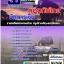 ++[ไฟล์ PDF ]++แนวข้อสอบกลุ่มตำแหน่งการเงิน กองทัพไทย [พร้อมเฉลย] thumbnail 1