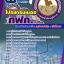 แนวข้อสอบโปรแกรมเมอร์ การไฟฟ้าส่วนภูมิภาค กฟภ. NEW thumbnail 1