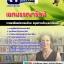 แนวข้อสอบครูผู้ช่วย สพฐ. วิชาเอกบรรณารักษ์ NEW thumbnail 1