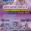 แนวข้อสอบพนักงานช่วยการพยาบาล กรมการแพทย์ทหารอากาศ NEW thumbnail 1
