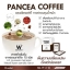แพนเซีย คอฟฟี่ PANCEA COFFEE thumbnail 3