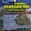 แนวข้อสอบนายทหารสัญญาบัตร สำนักงานปลัดกระทรวงกลาโหม NEW thumbnail 1